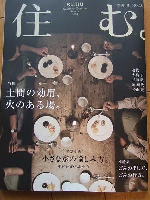 2008_1223joji0019.jpg