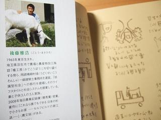 2009_0919gochan0001.jpg