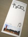 kyororo 002s.jpg