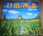 tanokami 001.jpg