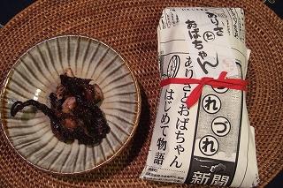 2008_1123asaichi0011.jpg
