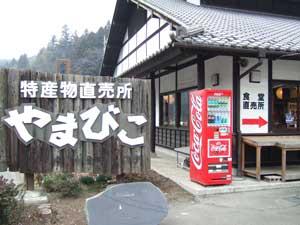 chokubaisho.jpg