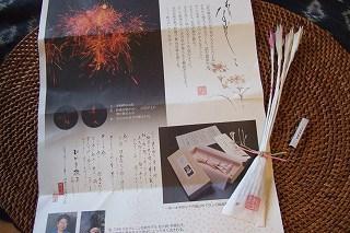s-2007_0625hanabi0001.jpg