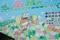 s-2007_0730gunmaforum0020.jpg