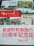 shiwashiwa.jpg